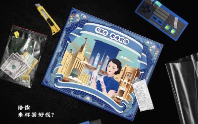 安慕希5G杯城市礼盒-上海站