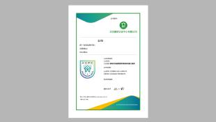 康居认证证书设计
