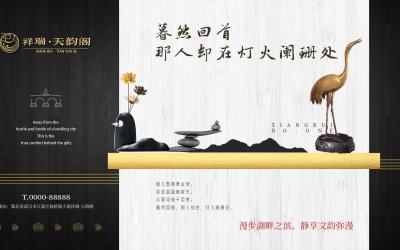 祥瑞·天韵阁地产系列广告