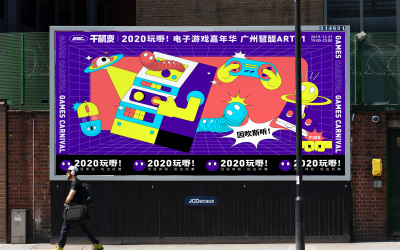 广州电子游戏嘉年华活动vi设计