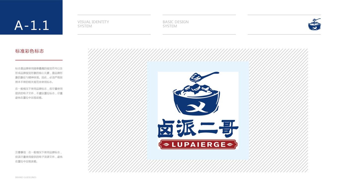 卤派二哥餐饮品牌VI设计中标图2