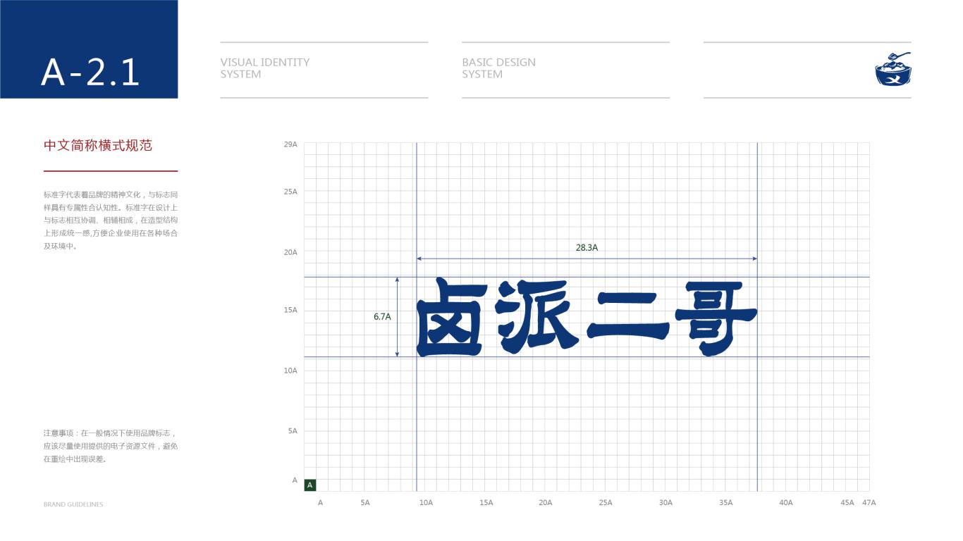 卤派二哥餐饮品牌VI设计中标图8