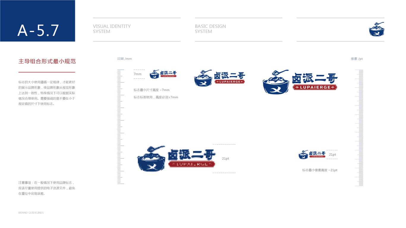 卤派二哥餐饮品牌VI设计中标图28