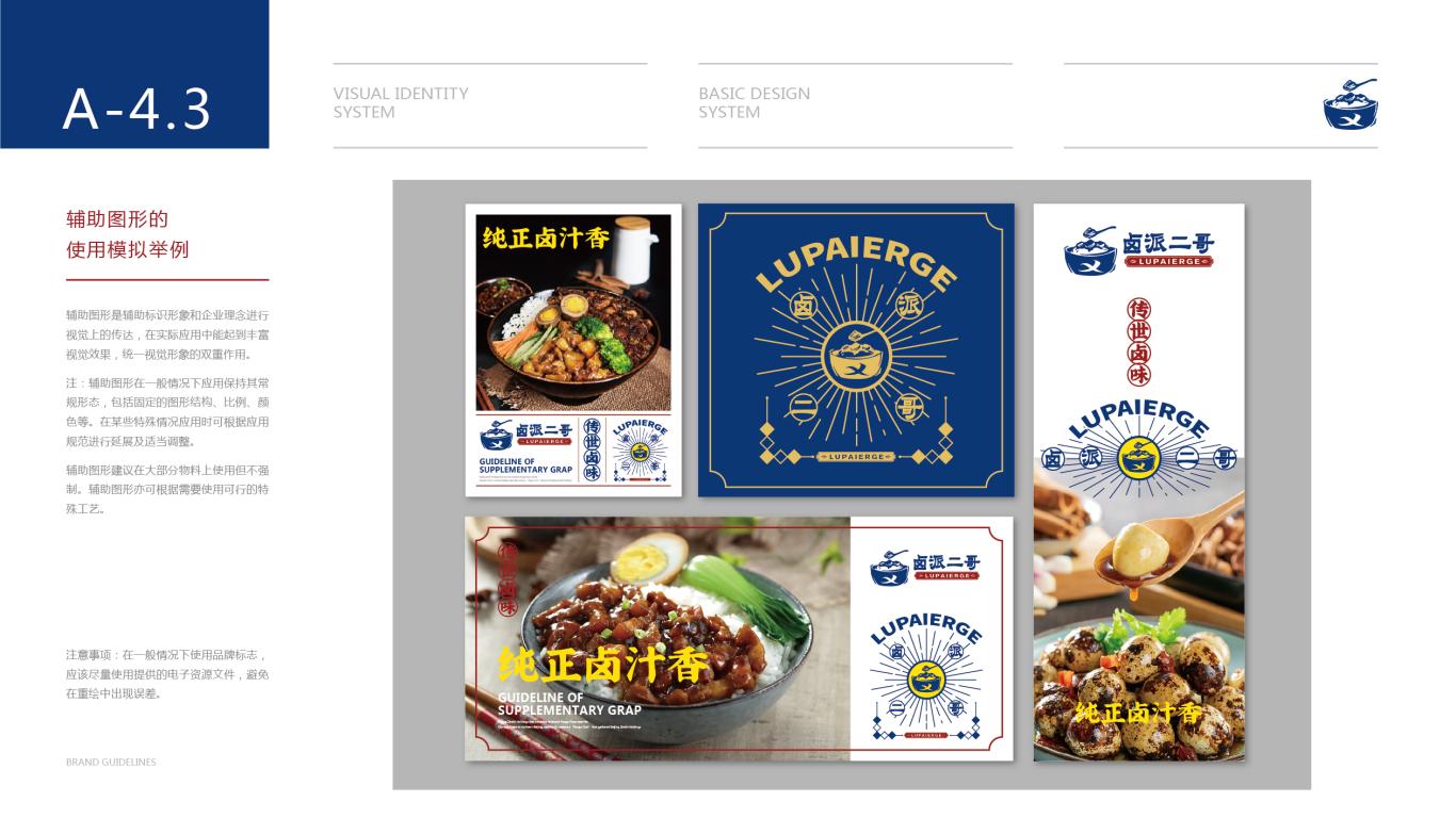 卤派二哥餐饮品牌VI设计中标图20