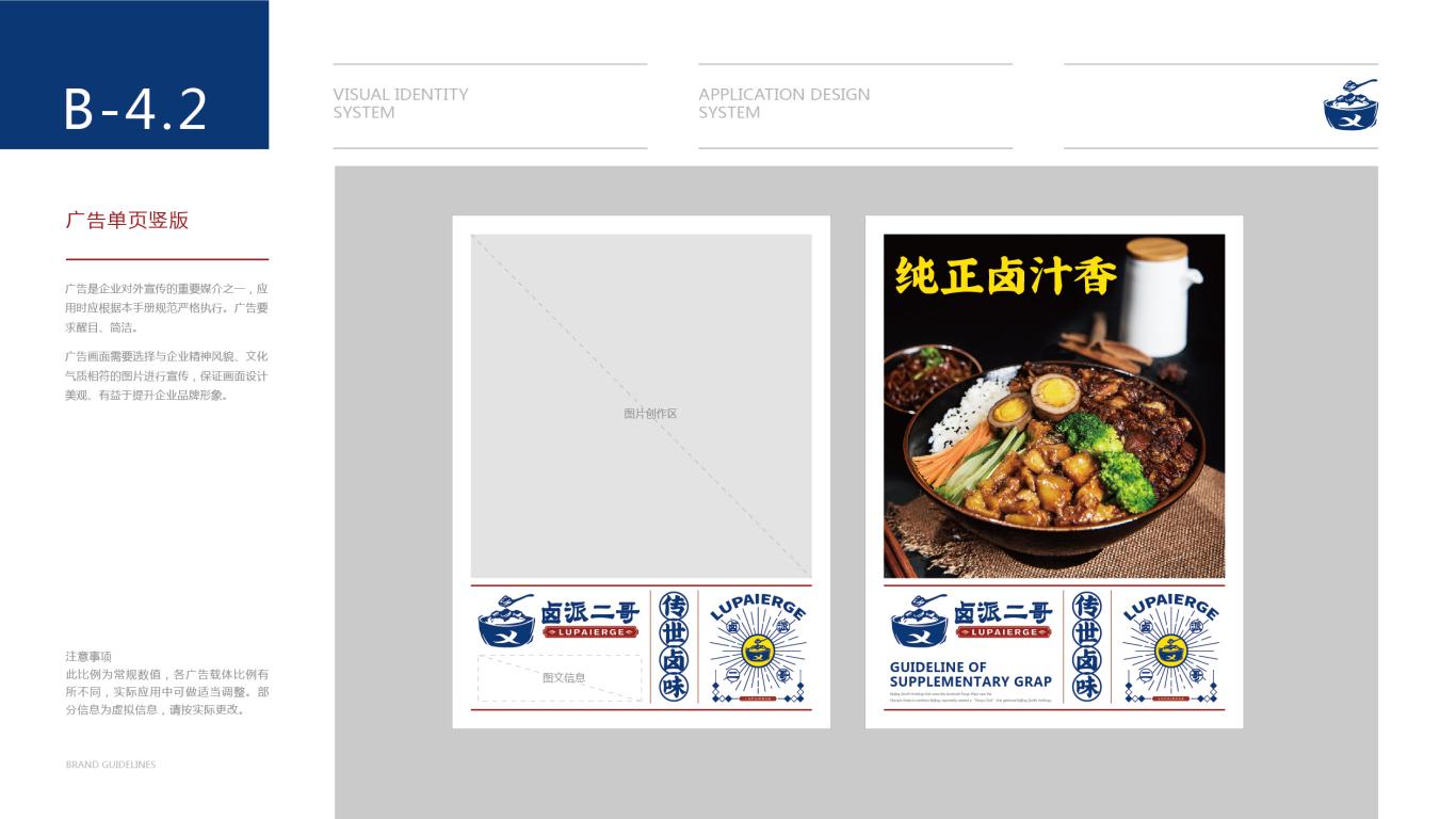 卤派二哥餐饮品牌VI设计中标图52