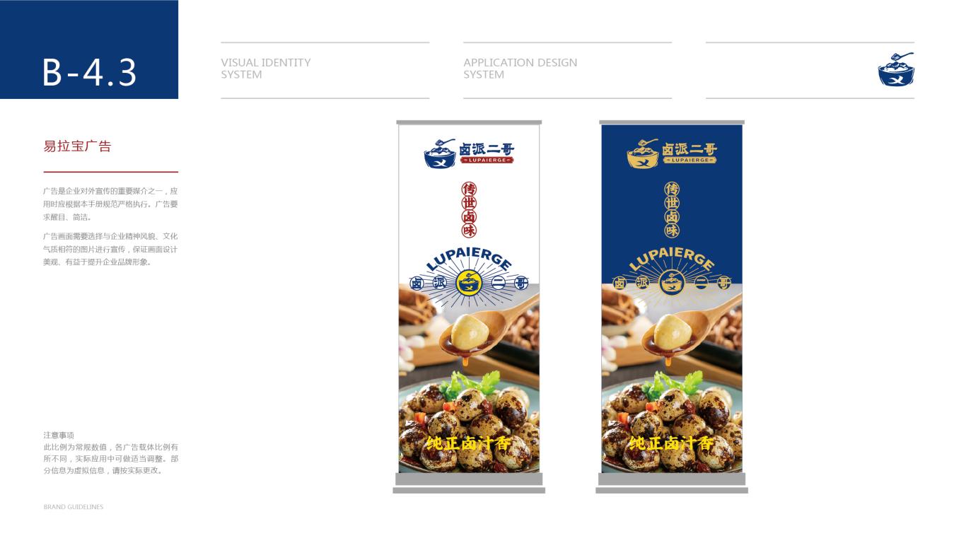 卤派二哥餐饮品牌VI设计中标图53