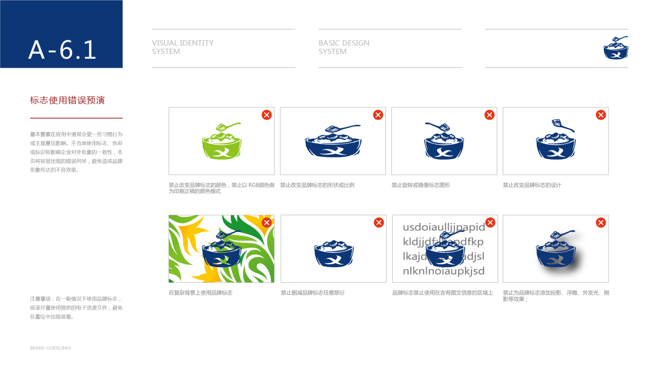卤派二哥餐饮品牌VI设计中标图30