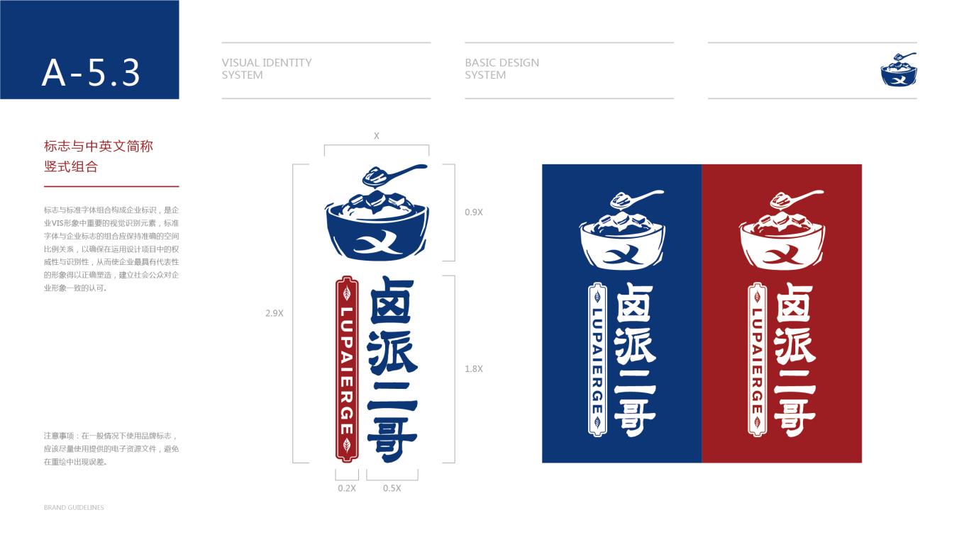 卤派二哥餐饮品牌VI设计中标图24