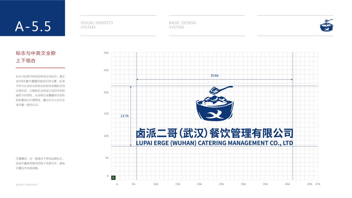 卤派二哥餐饮品牌VI设计中标图26