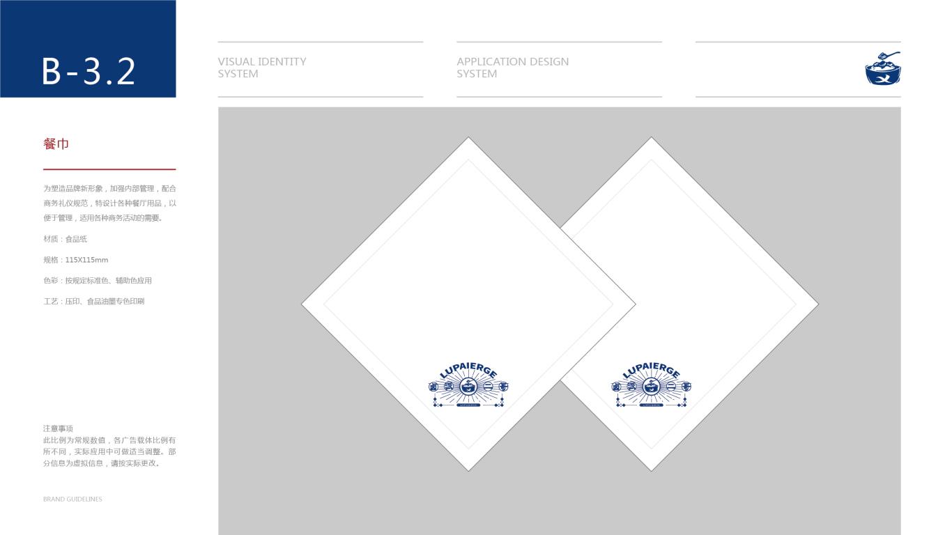 卤派二哥餐饮品牌VI设计中标图44