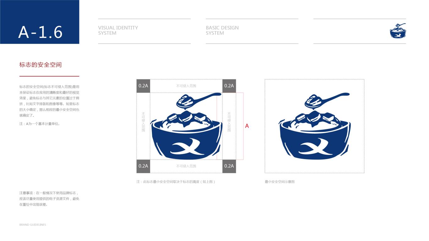 卤派二哥餐饮品牌VI设计中标图7
