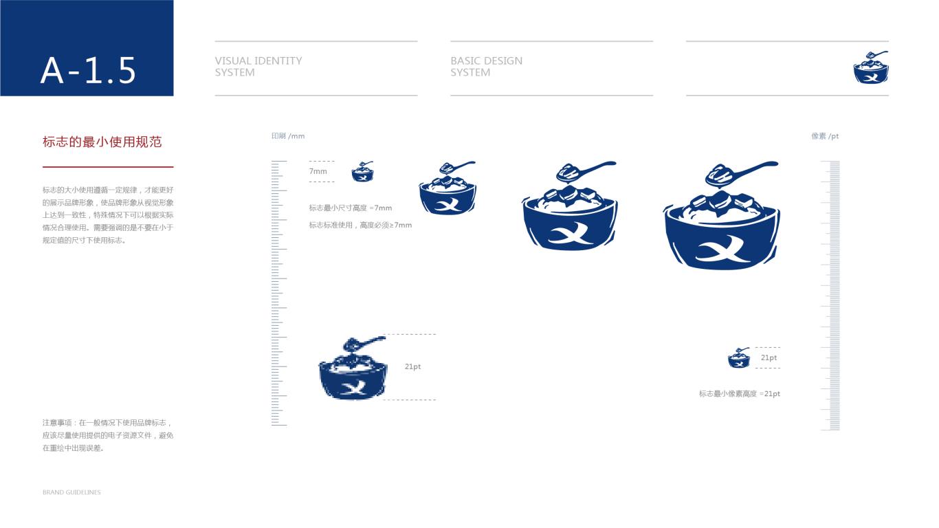 卤派二哥餐饮品牌VI设计中标图6