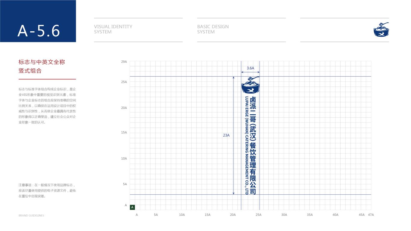 卤派二哥餐饮品牌VI设计中标图27