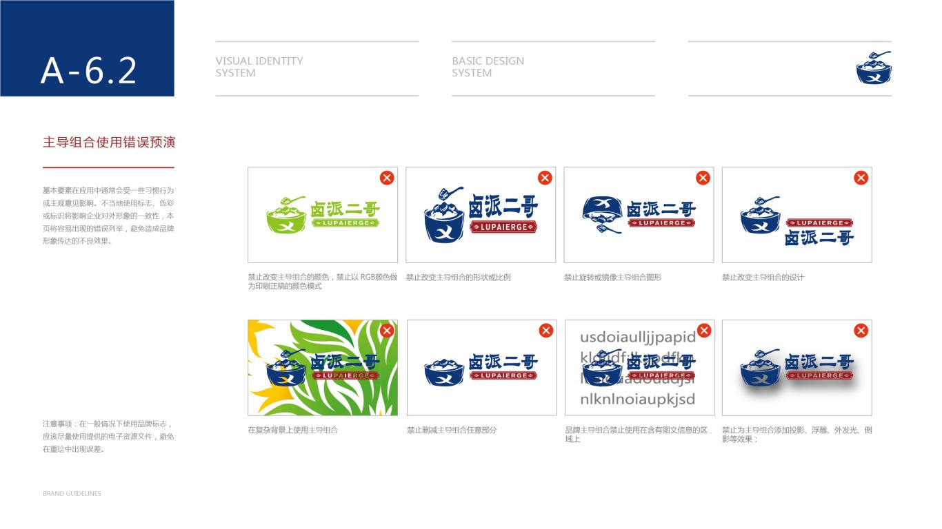 卤派二哥餐饮品牌VI设计中标图31