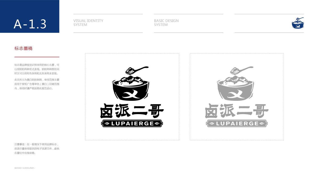 卤派二哥餐饮品牌VI设计中标图4