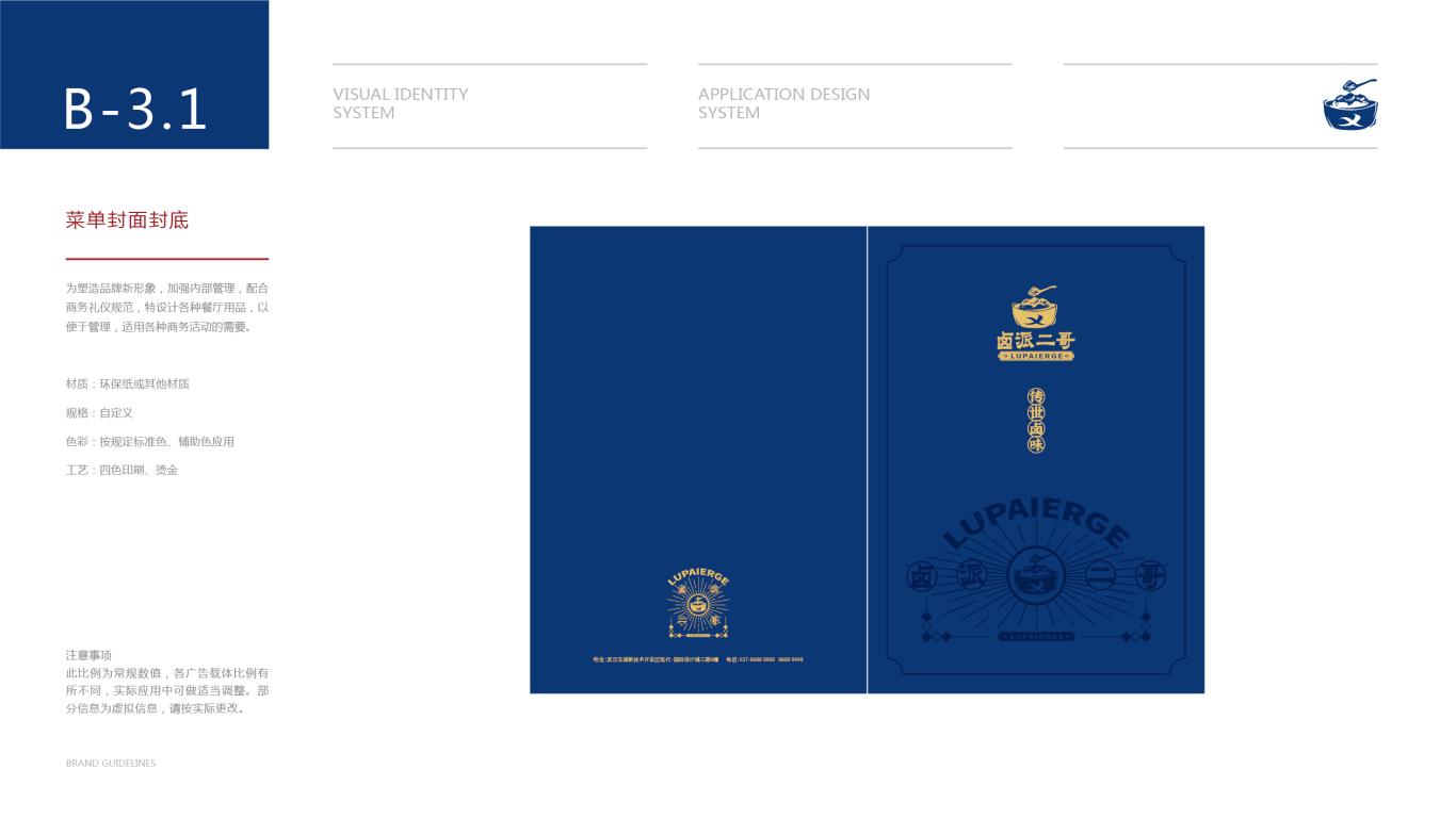卤派二哥餐饮品牌VI设计中标图43