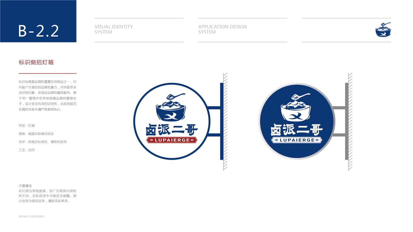 卤派二哥餐饮品牌VI设计中标图40