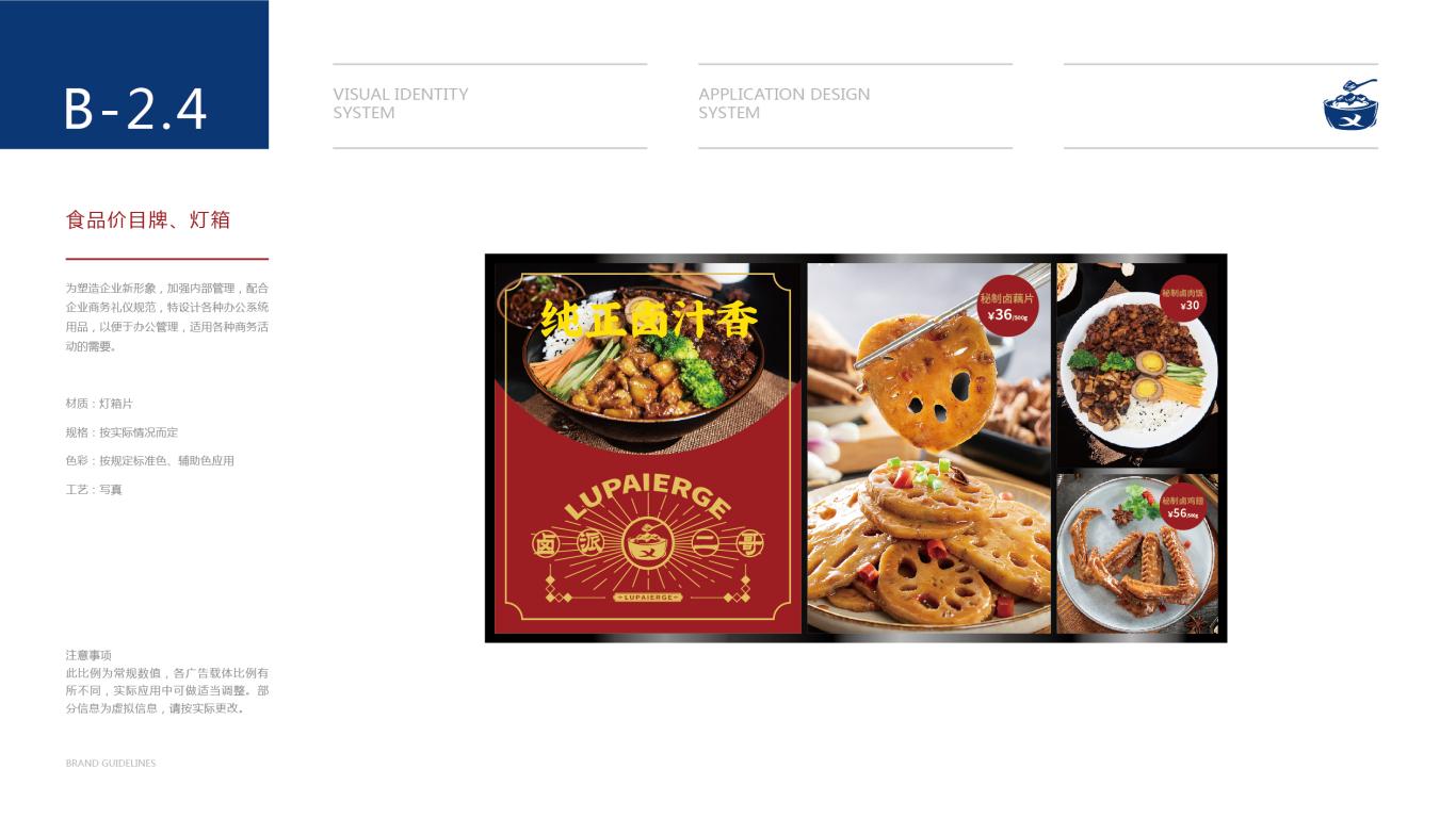 卤派二哥餐饮品牌VI设计中标图42