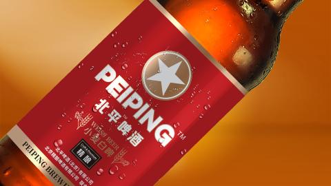 北平精酿啤酒包装设计