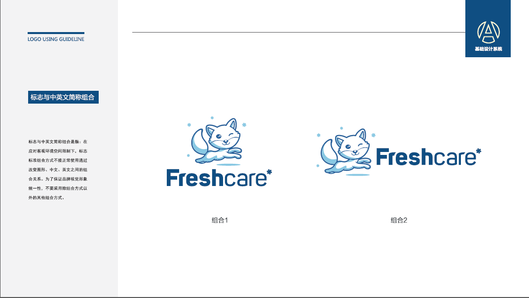 freshcare生鲜贸易平台LOGO设计中标图6