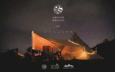 露营基地logo设计及延展