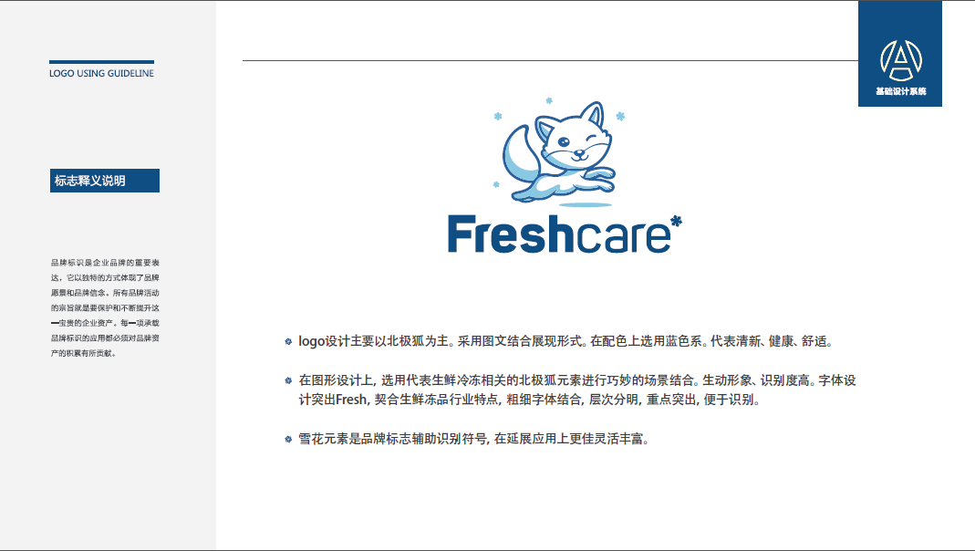 freshcare生鲜贸易平台LOGO设计中标图4