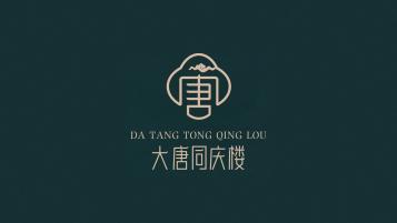大唐同庆楼餐饮品牌LOGO设计