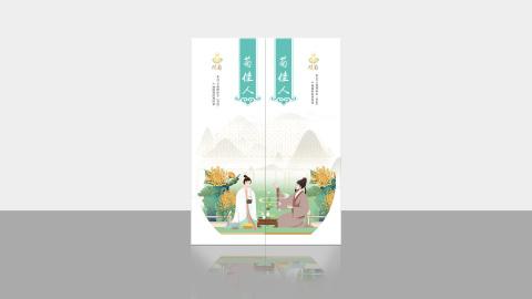 問菊文化傳播類包裝設計