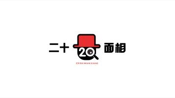 二十面相剧本杀品牌LOGO设计