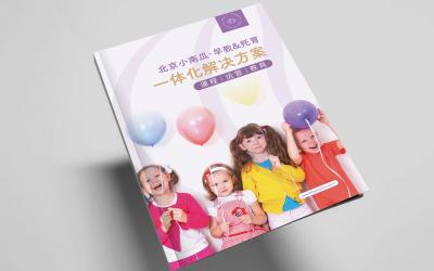 小南瓜 早教托育教育画册