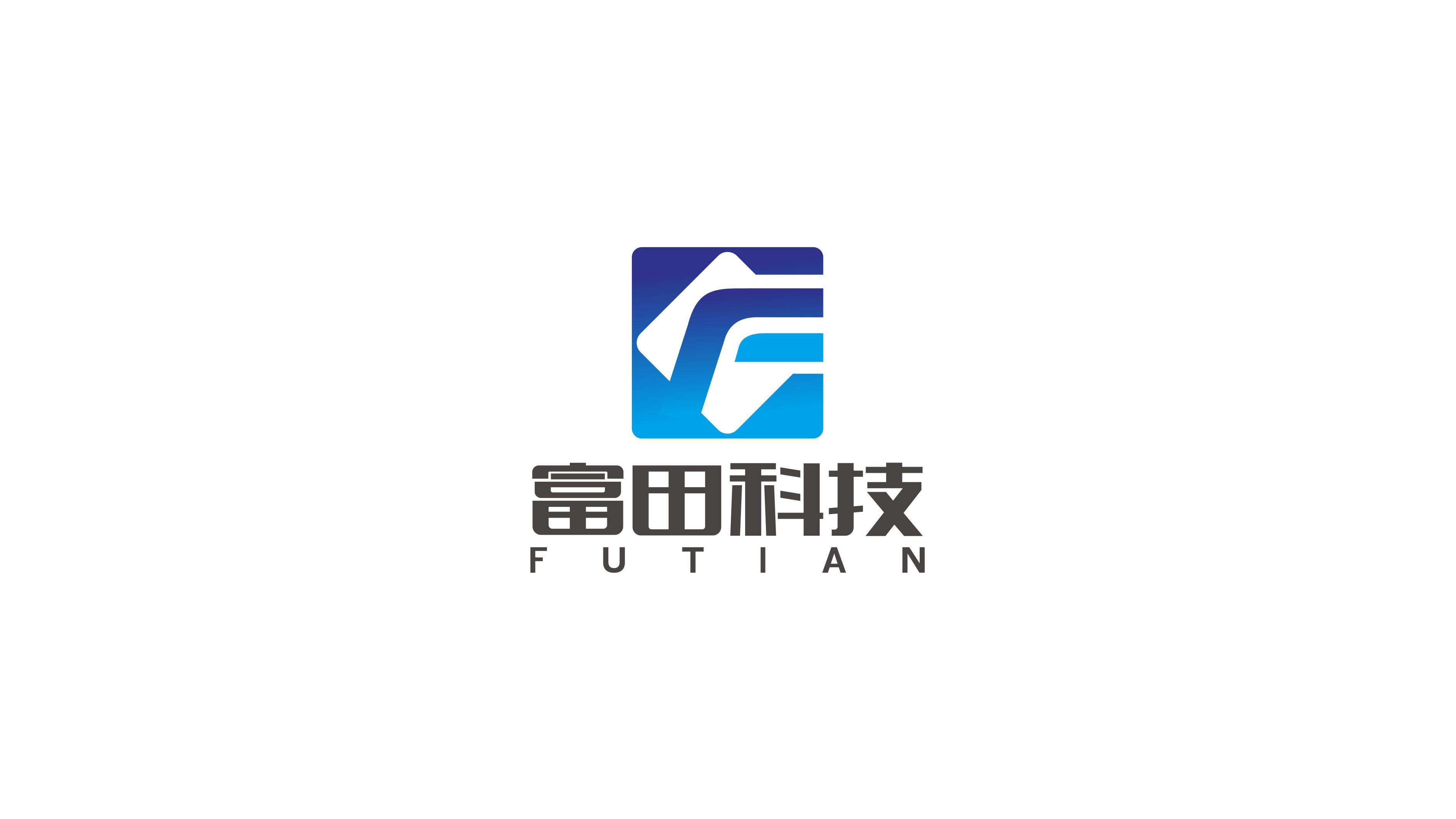 富田科技LOGO设计