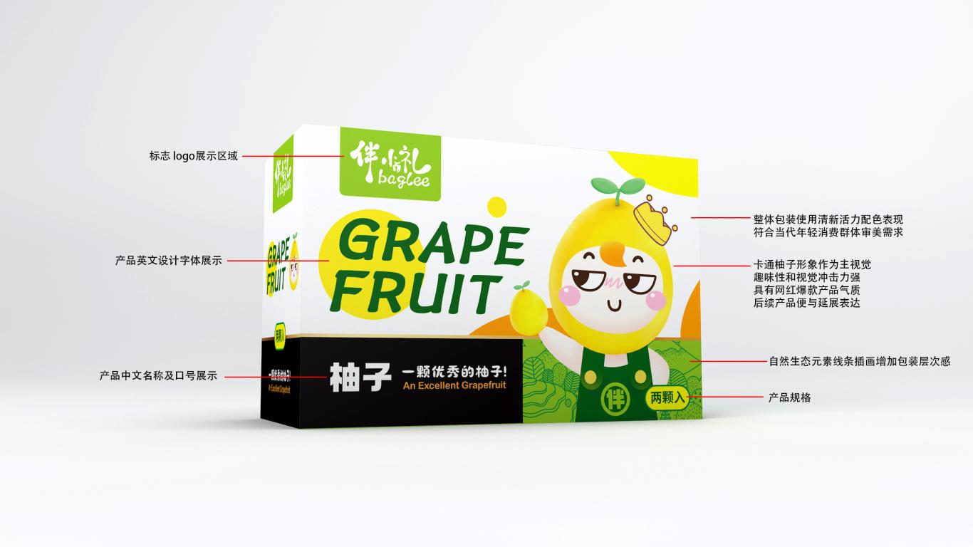 伴小礼水果类包装设计中标图1