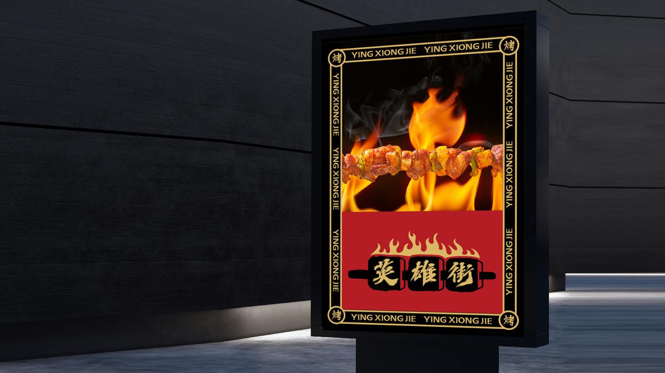 英雄街烧烤LOGO设计中标图6