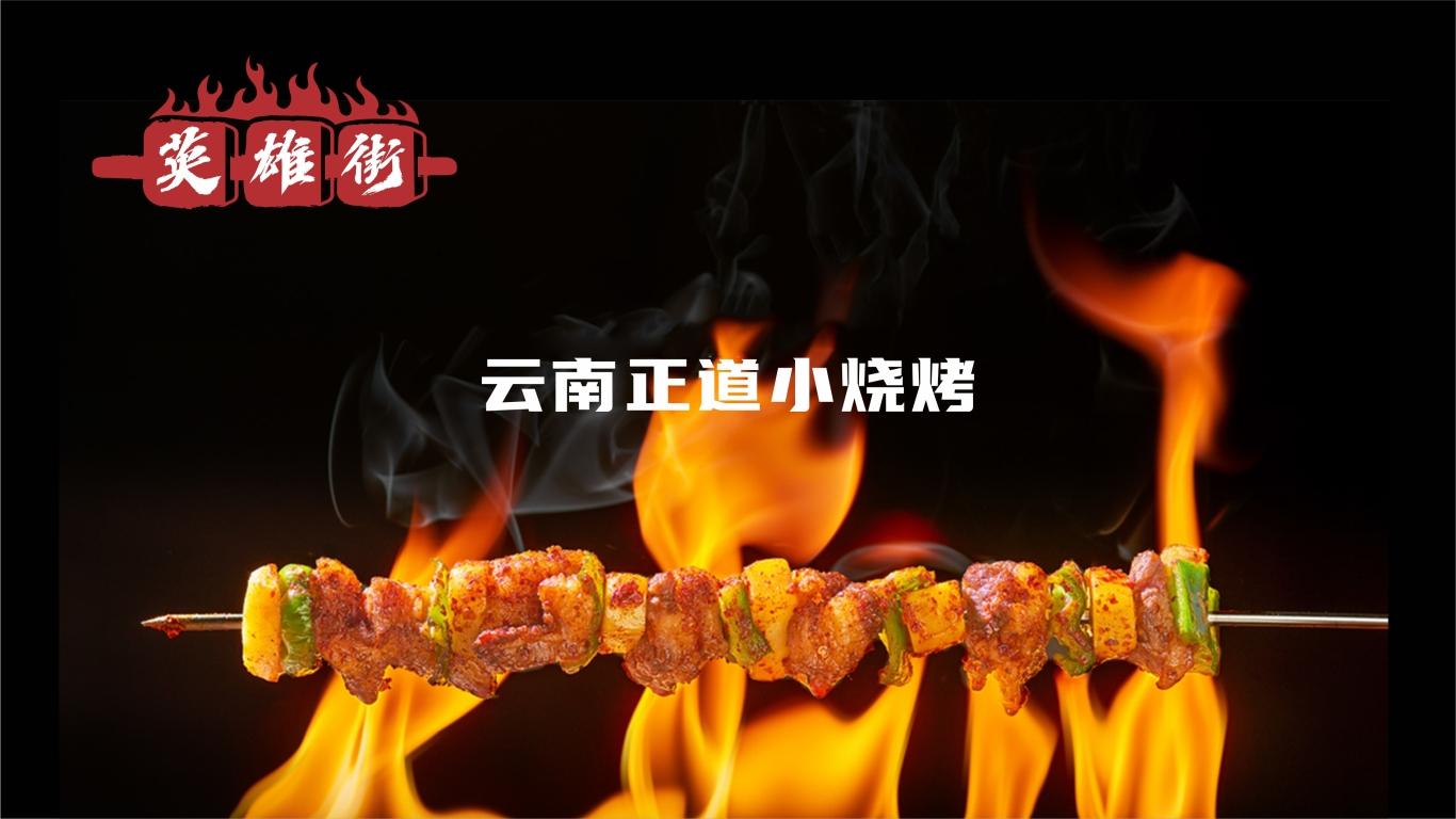 英雄街烧烤LOGO设计中标图3