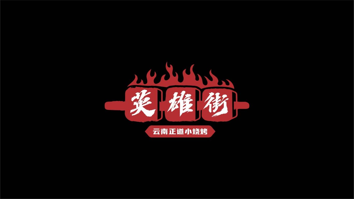 英雄街烧烤LOGO设计中标图2