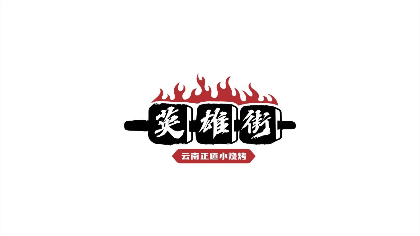 英雄街烧烤LOGO设计中标图0