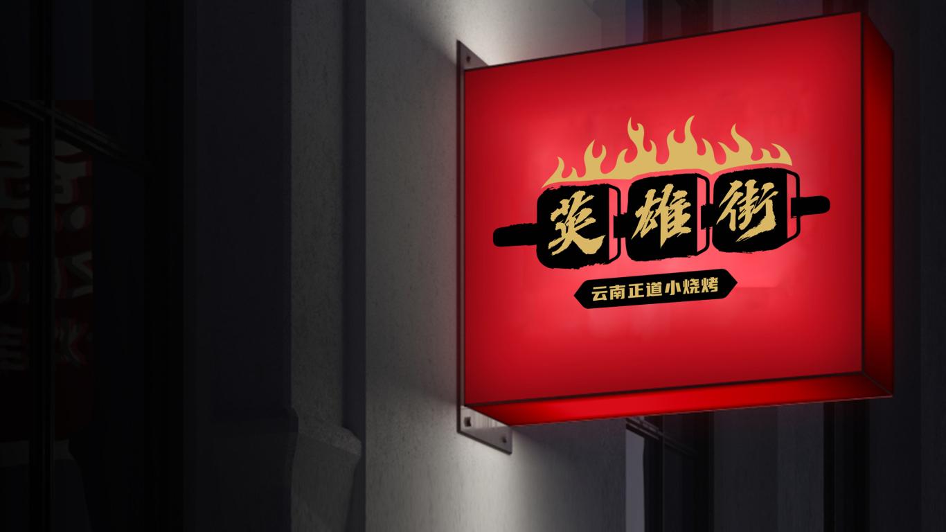 英雄街烧烤LOGO设计中标图8