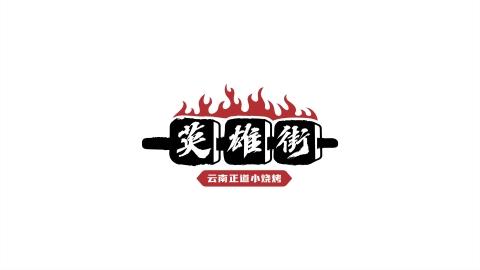 英雄街烧烤LOGO设计