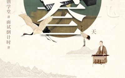 长江商学院宣传海报设计