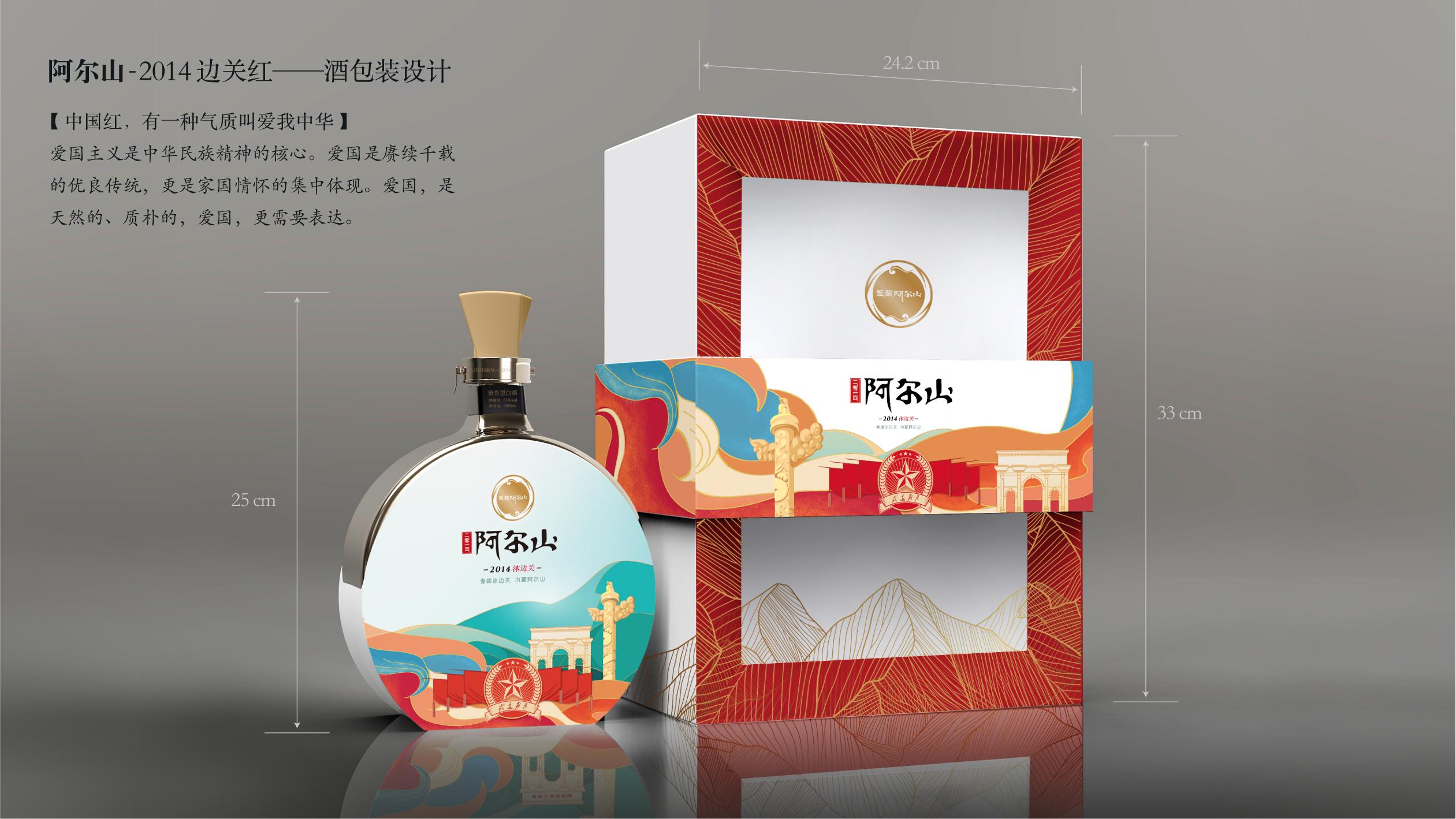 阿尔山清香型白酒类包装设计