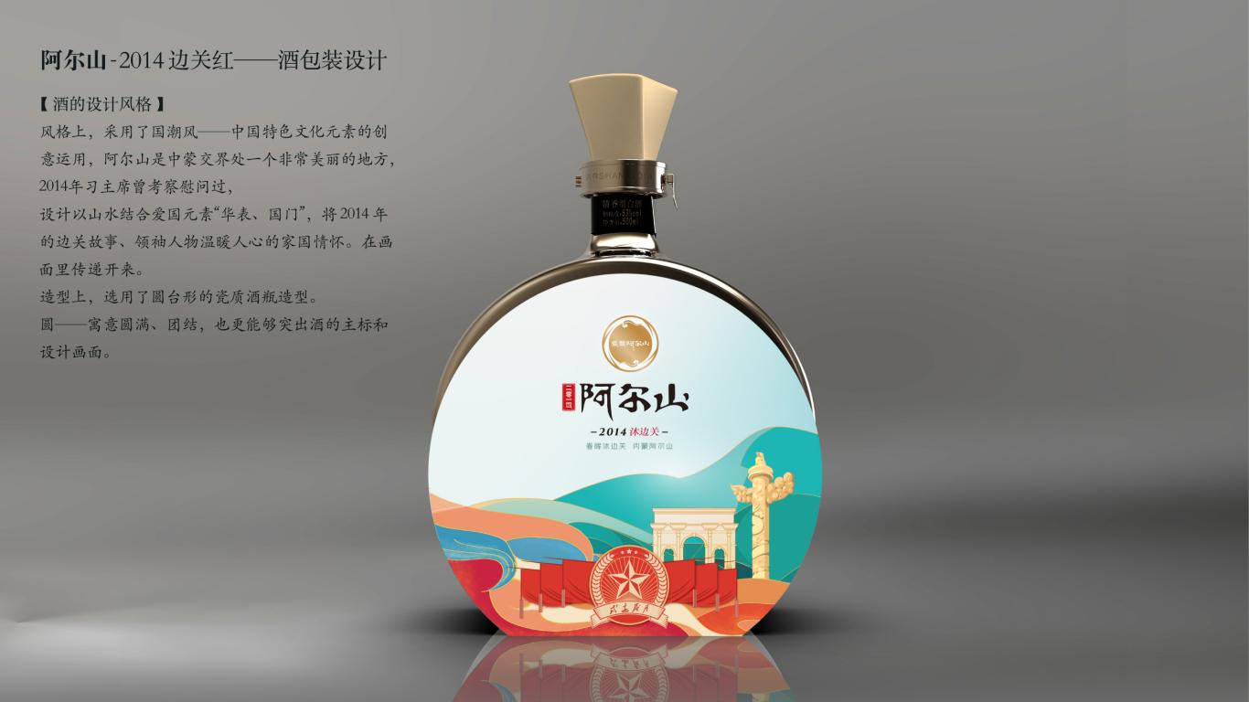 阿尔山清香型白酒类包装设计中标图0