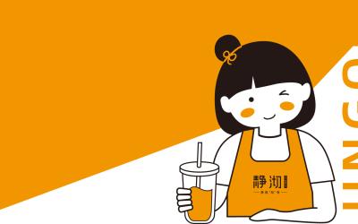 静沏奶茶餐饮品牌吉祥物&VI设...