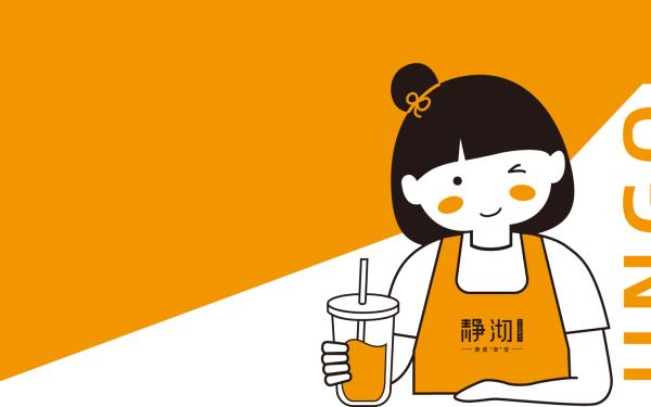静沏奶茶餐饮品牌吉祥物&VI设计