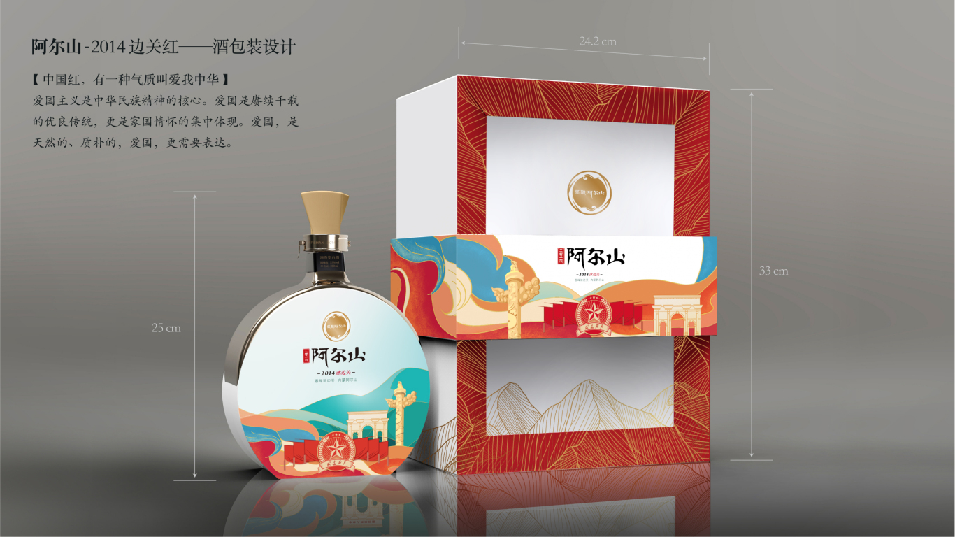 阿尔山清香型白酒类包装设计中标图2