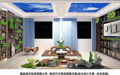 随县城投公司新时代文明实践项目...