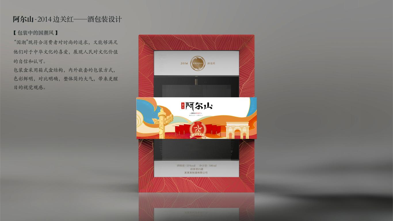 阿尔山清香型白酒类包装设计中标图1
