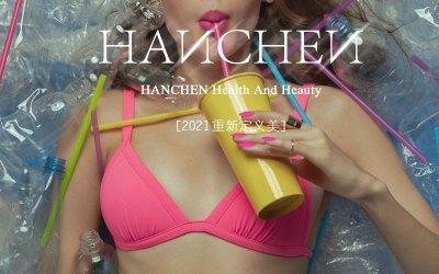 HANCHENG重新定义爱-美...