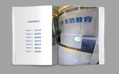 义浩教育画册