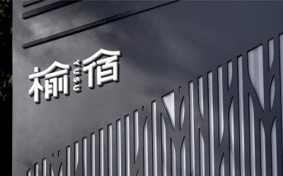 国数·榆宿 | 高端公寓品牌形...