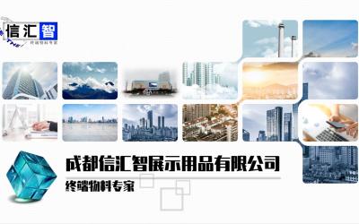 广宣物料公司企业介绍PPT制作
